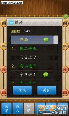中国象棋真人对战单机版v1.70_截图4