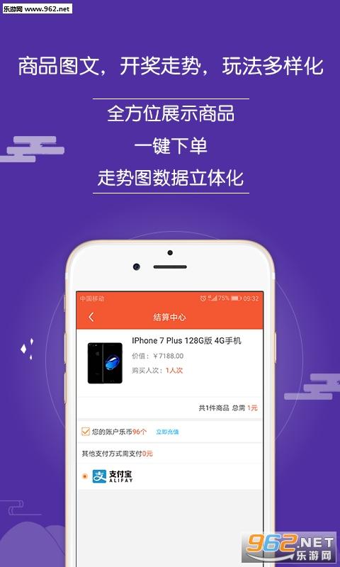 一元夺宝玩乐购appv1.0.1截图1