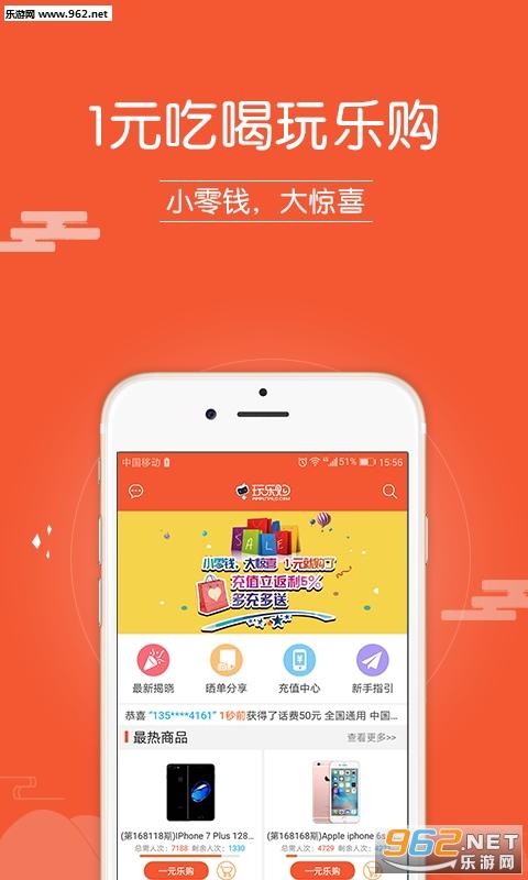 一元夺宝玩乐购appv1.0.1截图2
