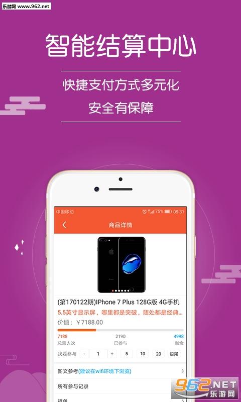 一元夺宝玩乐购appv1.0.1截图0