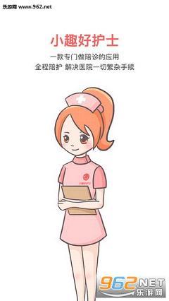 小趣好护士appv1.4.11_截图3