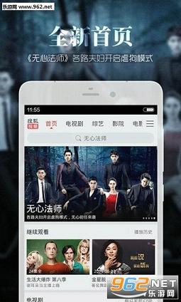 搜狐视频6.3.0去广告破解版截图1