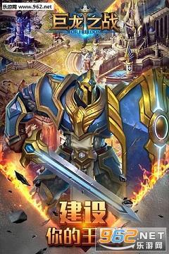 巨龙之战苹果版官方版_截图1