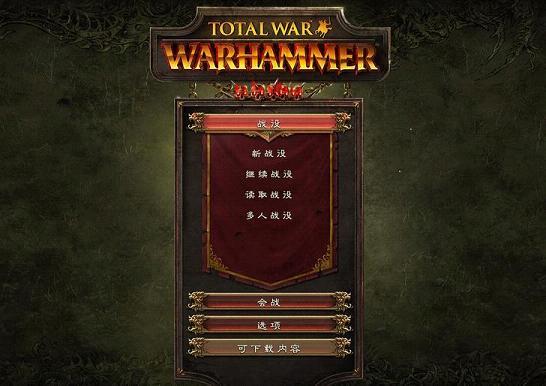 全面战争:战锤3DM轩辕汉化组汉化补丁