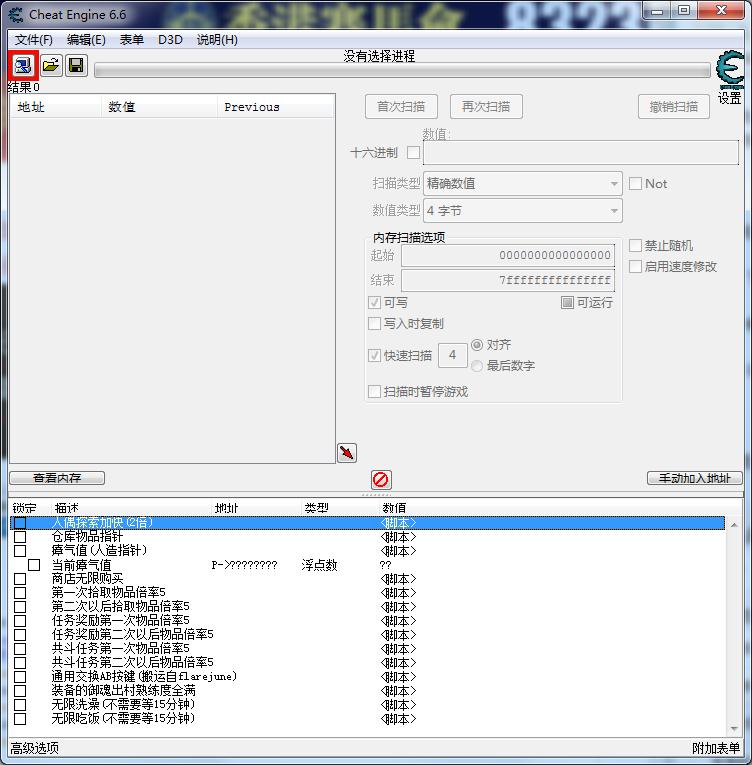 讨鬼传2CT修改脚本