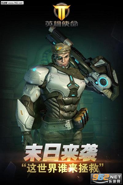 英雄使命iOS版[预约]_截图0