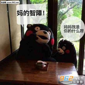 我无水你图片有表情熊本熊表情下载明白下载的问题包脑子怀疑日语图片
