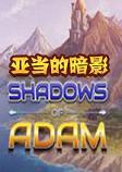 亚当的阴影