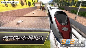 模拟火车3D IOS版v1.0_截图1