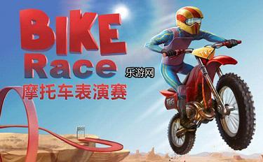 摩托车表演赛完整版_摩托车表演赛破解版_乐游网