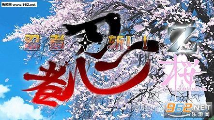 忍者修行Z樱篇手谈汉化版v1.01_截图