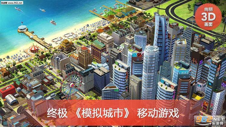 模拟城市我是市长无限钻石金币绿钞破解版v0.6.1截图0