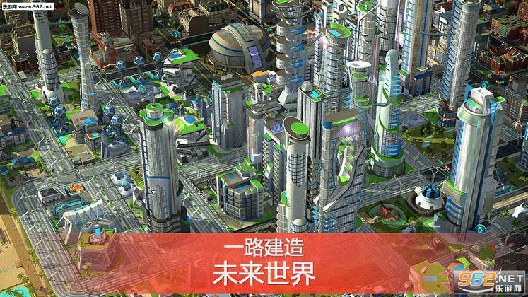模拟城市我是市长无限钻石金币绿钞破解版v0.6.1截图1
