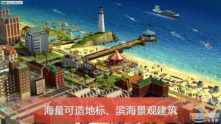 模拟城市我是市长无限钻石金币绿钞破解版v0.6.1截图2