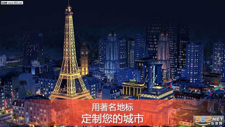 模拟城市我是市长无限钻石金币绿钞破解版v0.6.1截图4