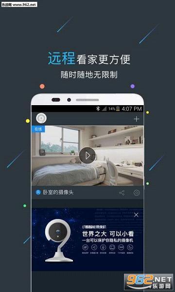 小看摄像机appv1.1.0_截图1