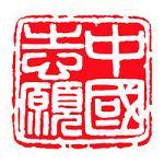 中国志愿app移动版