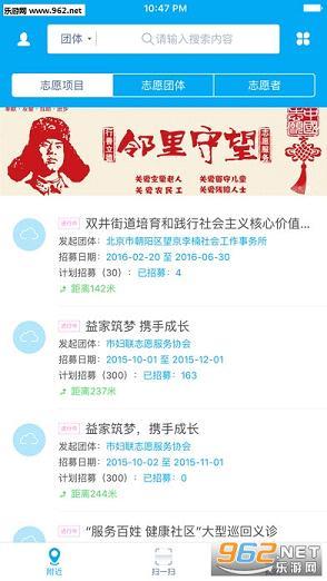 中国志愿app移动版v1.0.6_截图1
