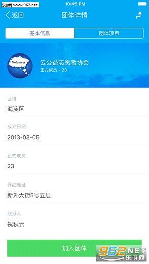 中国志愿app移动版v1.0.6_截图2