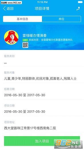 中国志愿app移动版v1.0.6_截图3