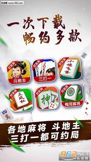 吉祥棋牌游戏中心苹果IOS版_截图