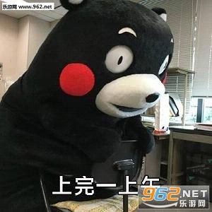 本熊上班好辛苦表情包 锄禾日当午上班好辛苦熊本熊表情包下载 乐游