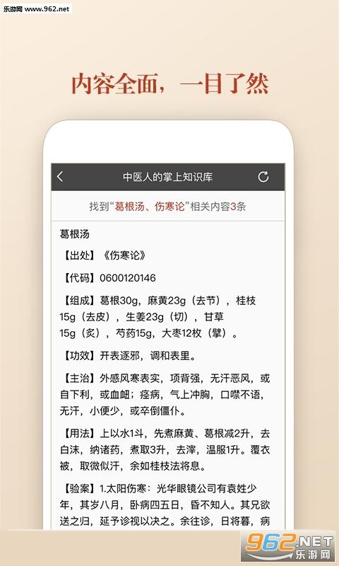 中医方剂安卓版_截图2