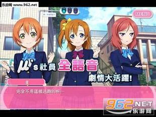 Love Live!校园偶像祭最新中文版v4.0.6_截图0