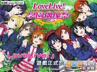 Love Live!校园偶像祭最新中文版v4.0.6_截图1
