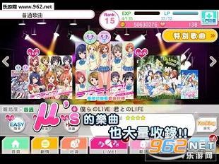 Love Live!校园偶像祭最新中文版v4.0.6_截图3