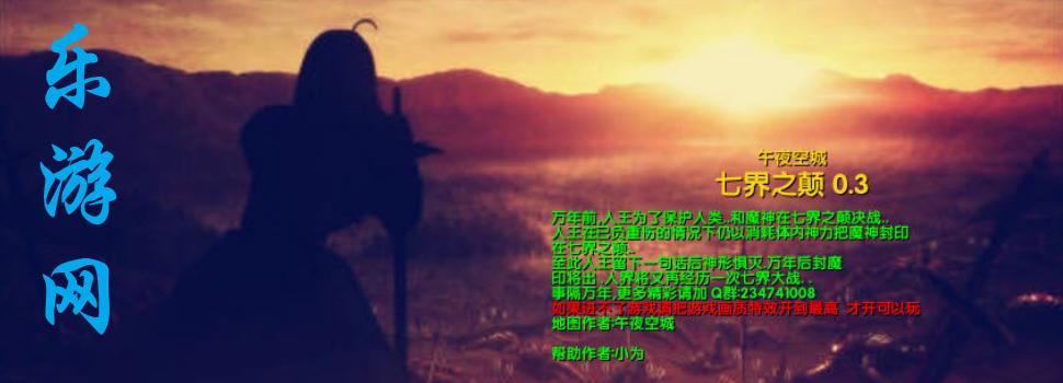 七界之颠_隐藏_礼包_攻略_破解_无CD_P闪_乐游网