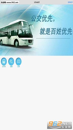 公交e出行IOS版_截图0