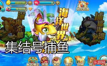 集结号捕鱼_集结号捕鱼手机版下载_3d版官网_乐游网