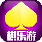 棋乐游 IOS版v1.0.1