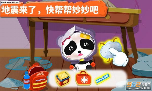 宝宝地震安全app苹果版