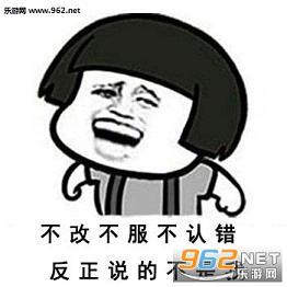 不改认错不不服图片男演员哭表情的表情包图片