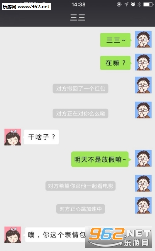 微信红包嫌弃了一个表情对方翻白眼表情包搞笑图片撤回图片