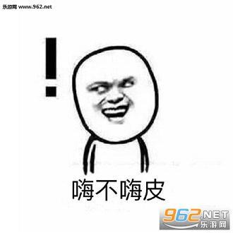 刺不扣扣嗨不嗨皮软件表情最新刺激表情包图片图片