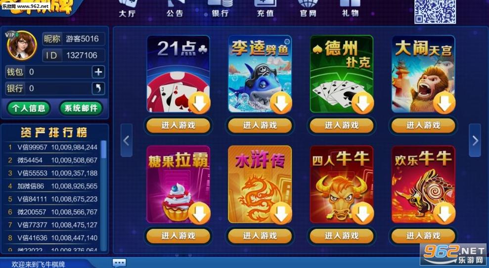2,飞牛棋牌游戏手机版手机上游戏娱乐游戏棋牌中心.