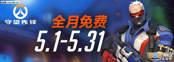 守望先锋免费月活动来袭 5月1日-31日免费玩