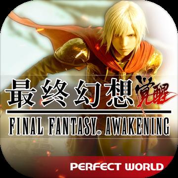最终幻想:觉醒最新手游官方版