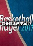 职业篮球经理2017