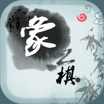 中国象棋-残局大师版