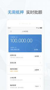 小米贷款安卓版_截图1