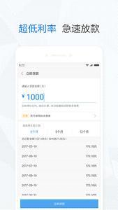 小米贷款安卓版_截图3