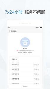 小米贷款安卓版_截图2