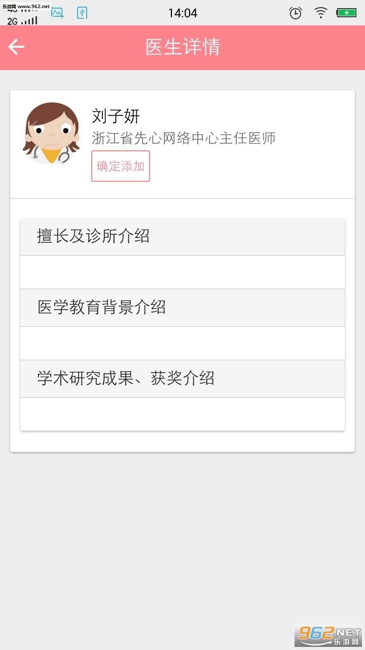 医心医意appv3.0.6截图1