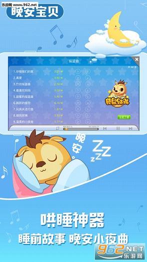 睡前故事袋鼠跳跳app苹果IOS版v3.7.1_截图0