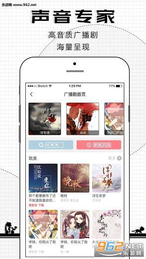 猫耳FM苹果版v3.9.0_截图2