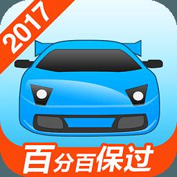 驾考宝典6.7.0版本